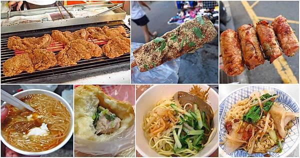 台北士林夜市必吃推薦好吃的美食、排隊美食小吃-懶人包