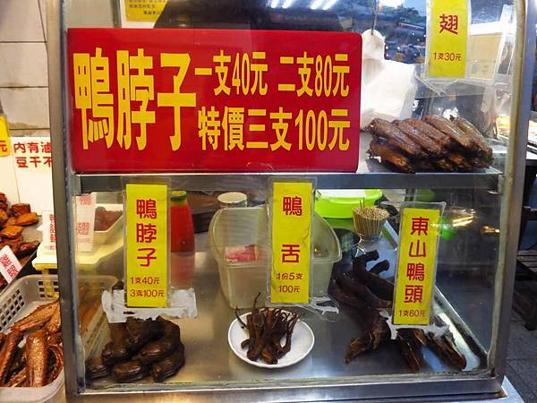 【台北美食】高雄東山鴨頭-士林夜市裡的超人氣東山鴨頭店