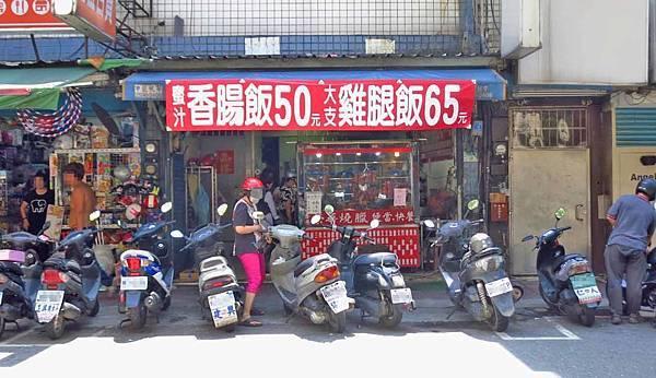 【蘆洲美食】香港榮華燒臘便當快餐-超便宜65元大雞腿便當