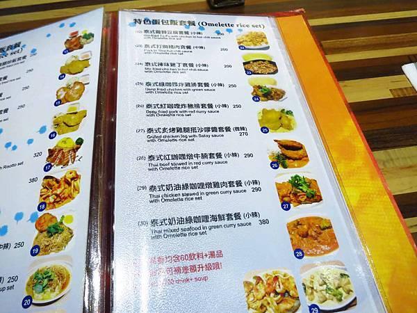 【台北美食】無敵家-網路高評價的異國料理餐廳