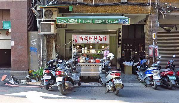 【三重美食】三重橋頭麵線-內行人才知道的麵線店