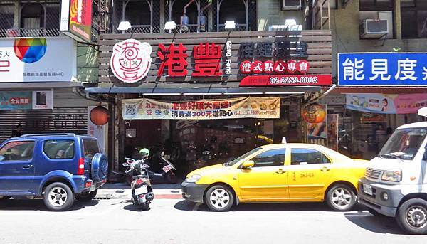 【板橋美食】港豐撈麵飯堂-平價又美味的港式點心