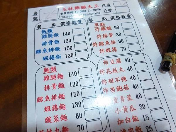 【台北美食】玉林雞腿大王-隱身在西門町的70年老店