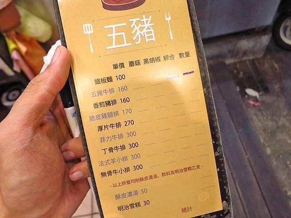 【台北美食】五豬牛排-士林夜市裡的超人氣平價牛排