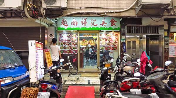 【台北美食】越南祥記美食-網路超高評價的越南料理美食