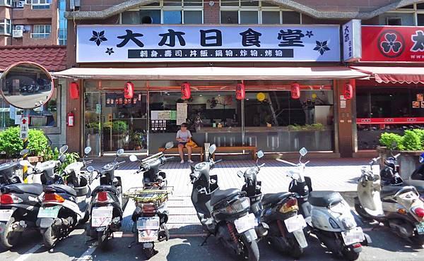 【蘆洲美食】大木日食堂-美味又平價的日式料理店
