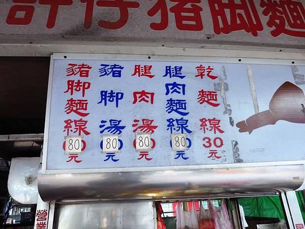 【台北美食】許仔豬腳麵線-吃過還會想再吃的豬腳麵線店