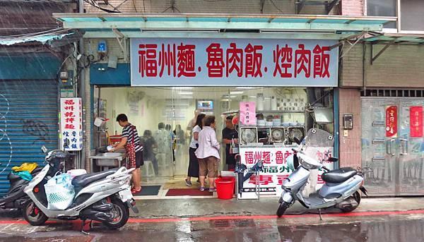 【台北美食】正宗福州乾拌麵-隱身不起眼巷弄裡的好吃福州麵