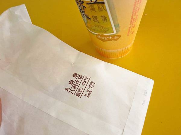 【台北美食】新鮮豆漿-超過60年的燒餅豆漿店