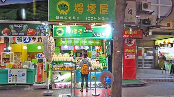 【台北美食】檸檬屋正宗苦瓜原汁-喜歡苦瓜必定來喝的苦瓜汁專賣店