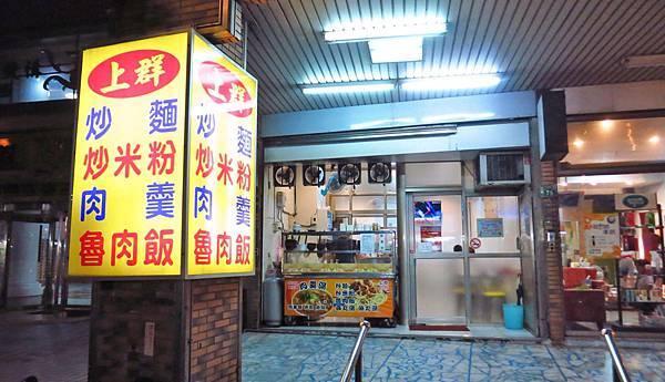 【桃園美食】上群肉羹-會爆漿的荷包蛋魯肉飯