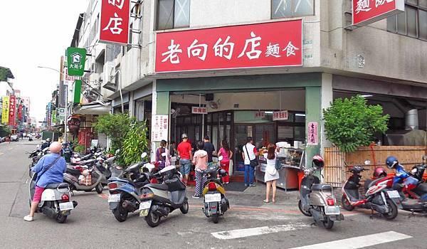 【台中美食】老向的店-入口即化的鴨腿麵