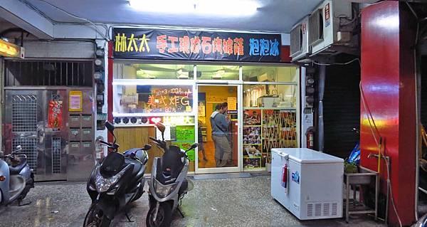 【蘆洲美食】林太太手工石烤披薩炸雞-比知名連鎖炸雞店還要好吃的炸雞