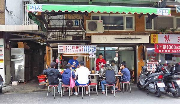 【台北美食】和豐街油飯-食尚玩家也推薦的油飯店