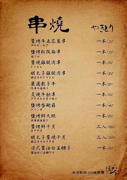 【新竹美食】醺居酒屋-居酒屋式的美味火鍋店