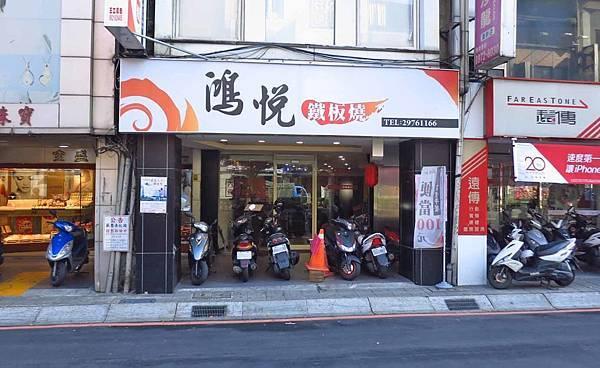 【三重美食】鴻悅鐵板燒-平價又美味的鐵板燒店