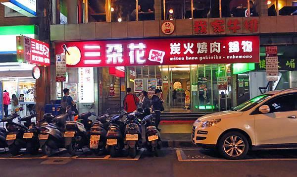 【台北美食】爭纖健康涮涮鍋-超大份量的巨無霸肉盤火鍋店