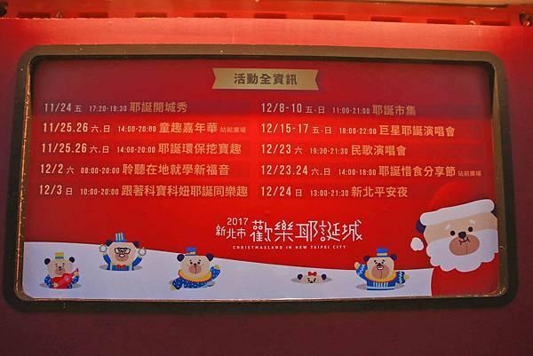 2017新北歡樂耶誕城-最新活動完整內容資訊