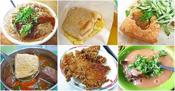 台北中正區推薦好吃的美食、小吃、餐廳-懶人包