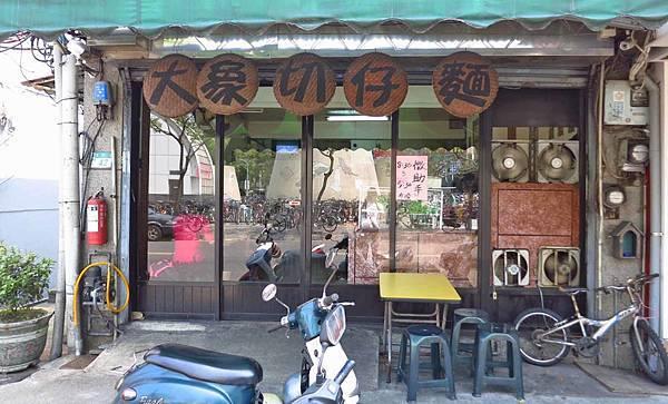 【蘆洲美食】大象切仔麵-便宜又美味的高CP值切仔麵店