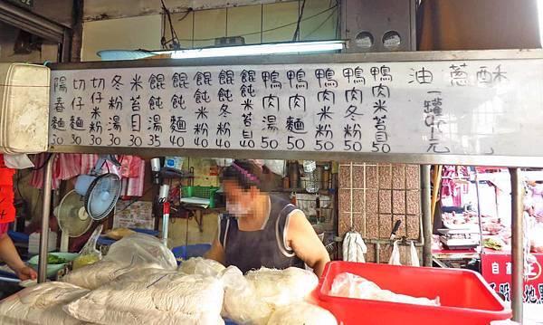 【桃園美食】永樂街無名鴨肉麵-只有內行人才知道的高CP值隱藏美食