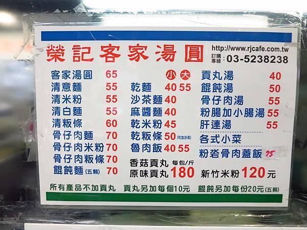 【新竹美食】榮記客家湯圓-用餐時間大排長龍的小吃店