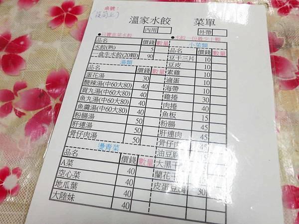 【新竹美食】溫家水餃-沒有招牌內行人才知道的水餃店