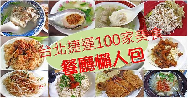 台北捷運推薦好吃的美食小吃、餐廳、旅遊景點-懶人包