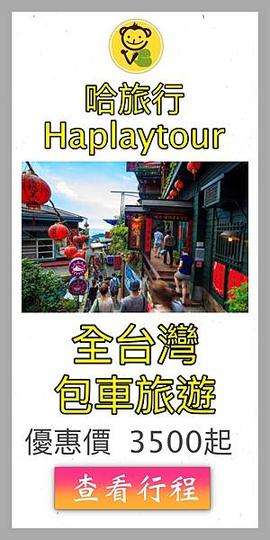 台北美食、住宿、旅遊、包車優惠