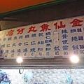【台北美食】金仙魚丸-30年老店級的美味排骨飯