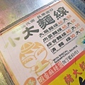 【台北美食】小太麵線-獨門蝦醬大腸麵線