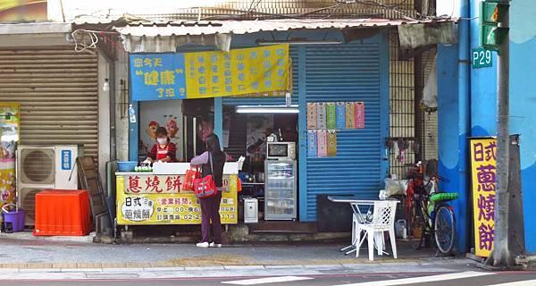 【三重美食】日式蔥燒餅-薄度只有0.1公分的手工蔥燒餅