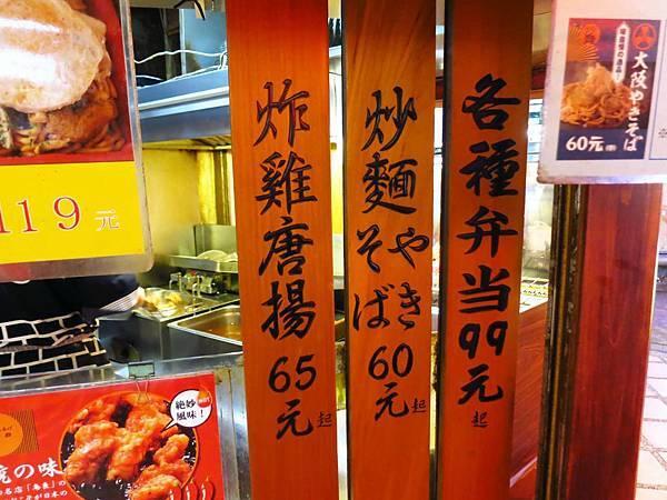 【台北美食】鳥良炸雞-入口即化的美味日式炸雞