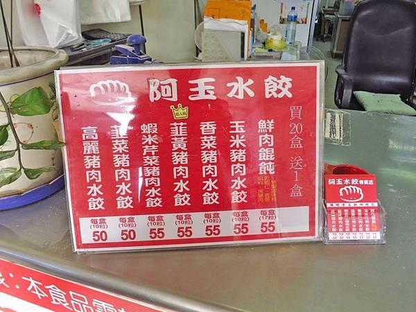 【桃園美食】阿玉水餃專賣店-大顆又飽滿的美味水餃