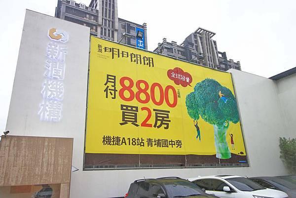 明日朗朗-桃園青埔熱銷建案月付8800輕鬆買2房
