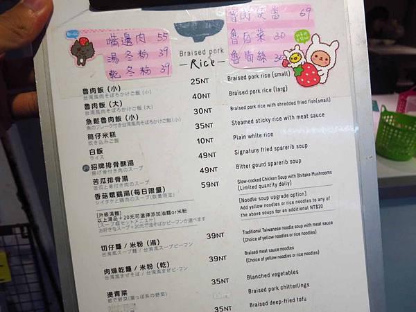 【台北美食】北北車魯肉飯-高雅環境的平民魯肉飯