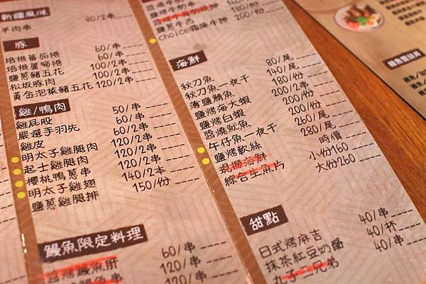 【板橋美食】林桑手串本家-致理後門的高CP值串燒店