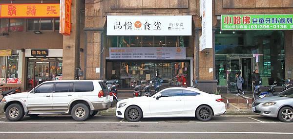 【林口美食】品悅食堂-文青便當店