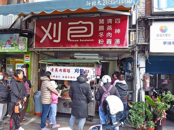 【三重美食】自強路無名刈包-非用餐時間也大排長龍的店家