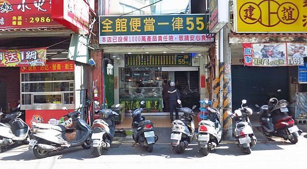【三重美食】二哥的店美食館-只要55元就能吃到高品質便當