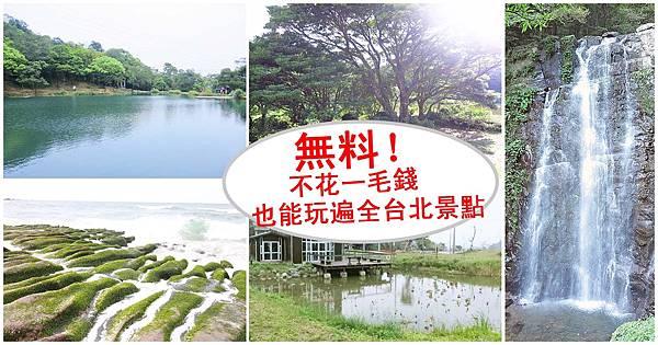 【無料!不用花一毛錢也能玩透台北各大景點】超過30個不用門票的台北旅遊景點、一日遊行程、老街行程、私密景點,一次玩透透都不用花一毛錢-懶人包