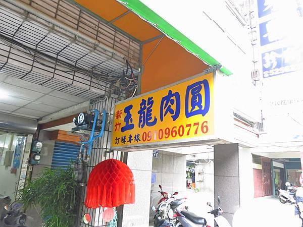 【新竹美食】新竹玉龍肉圓-超人氣肉圓名店