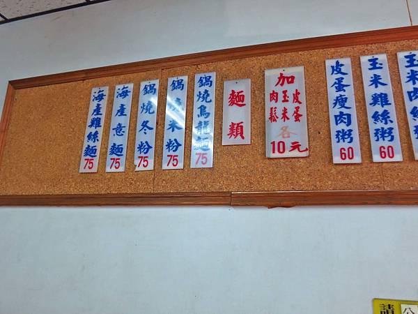 【桃園美食】好記廣東粥-湯頭鮮美的鍋燒麵