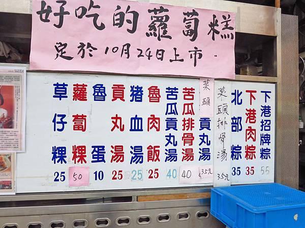 【新莊美食】佳米香肉粽-美味又便宜的南部肉粽