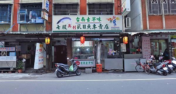 【蘆洲美食】七股無刺虱目魚專賣店-24小時都能吃到美味的虱目魚
