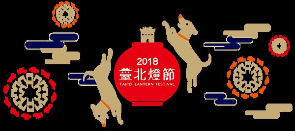 2018台北燈會-台北燈節最新完整訊息