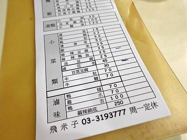 【桃園美食】飛米子滷肉飯-在地人推薦的美味滷肉飯