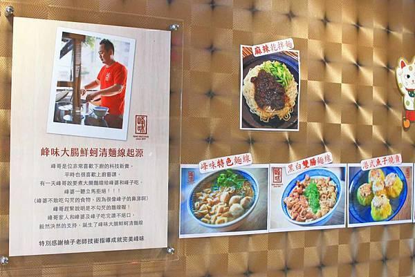【桃園美食】峰味麵線食堂-從路邊攤開到店面的超強麵線店