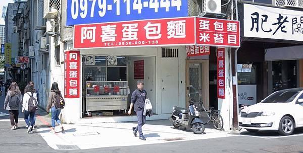 【台北美食】阿喜蛋包麵-會爆漿的乾麵