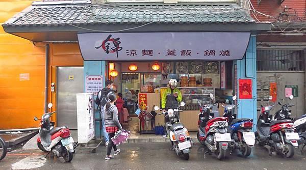 【新莊美食】錦涼麵-隱藏在巷弄裡的美味小吃店